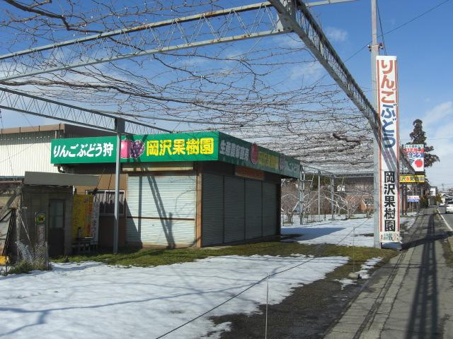 岡沢果樹園