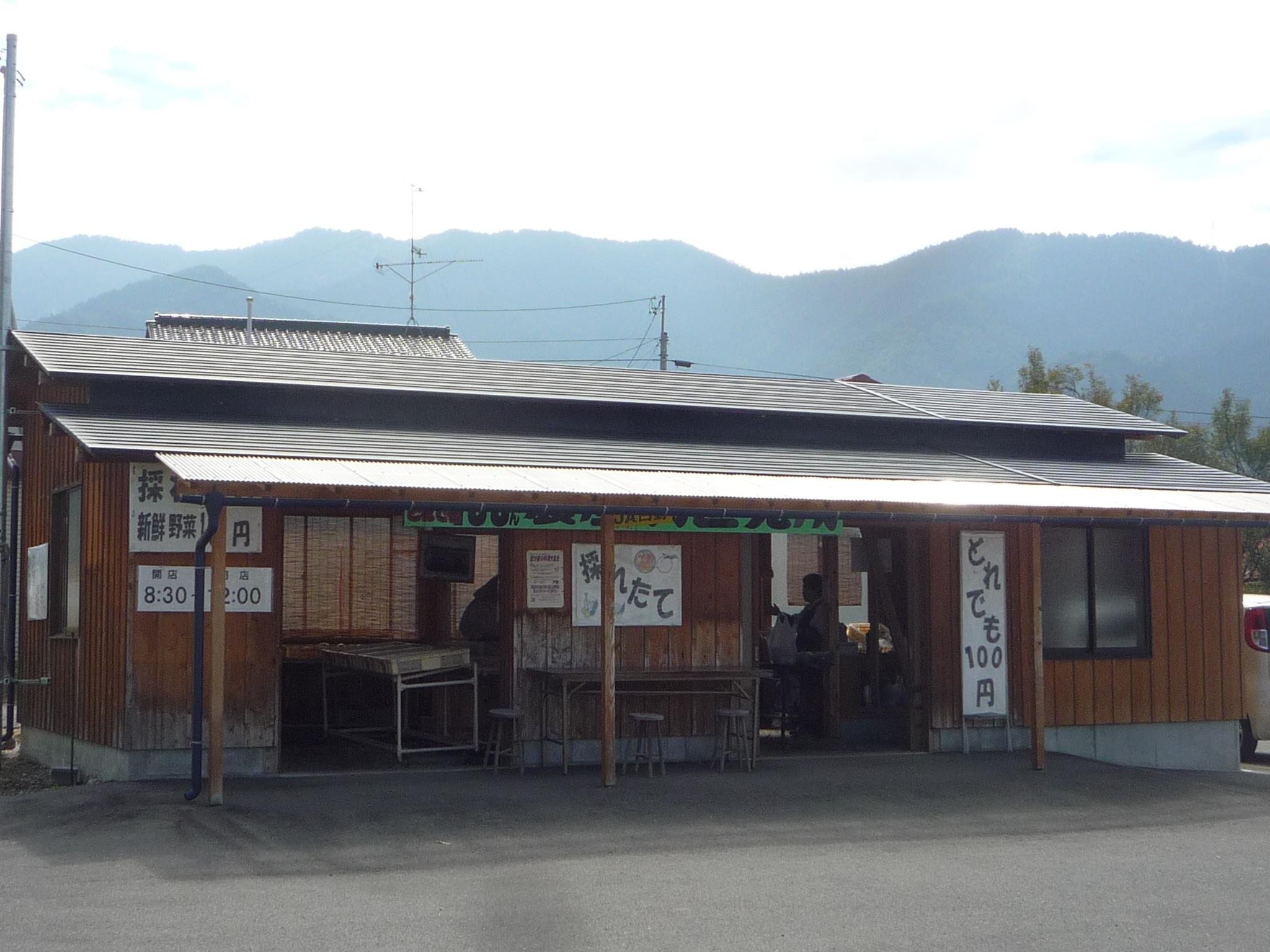 JA日野農産物直売所