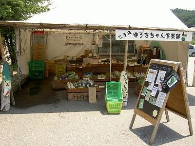 こうみゆうきちゃん倶楽部野菜市