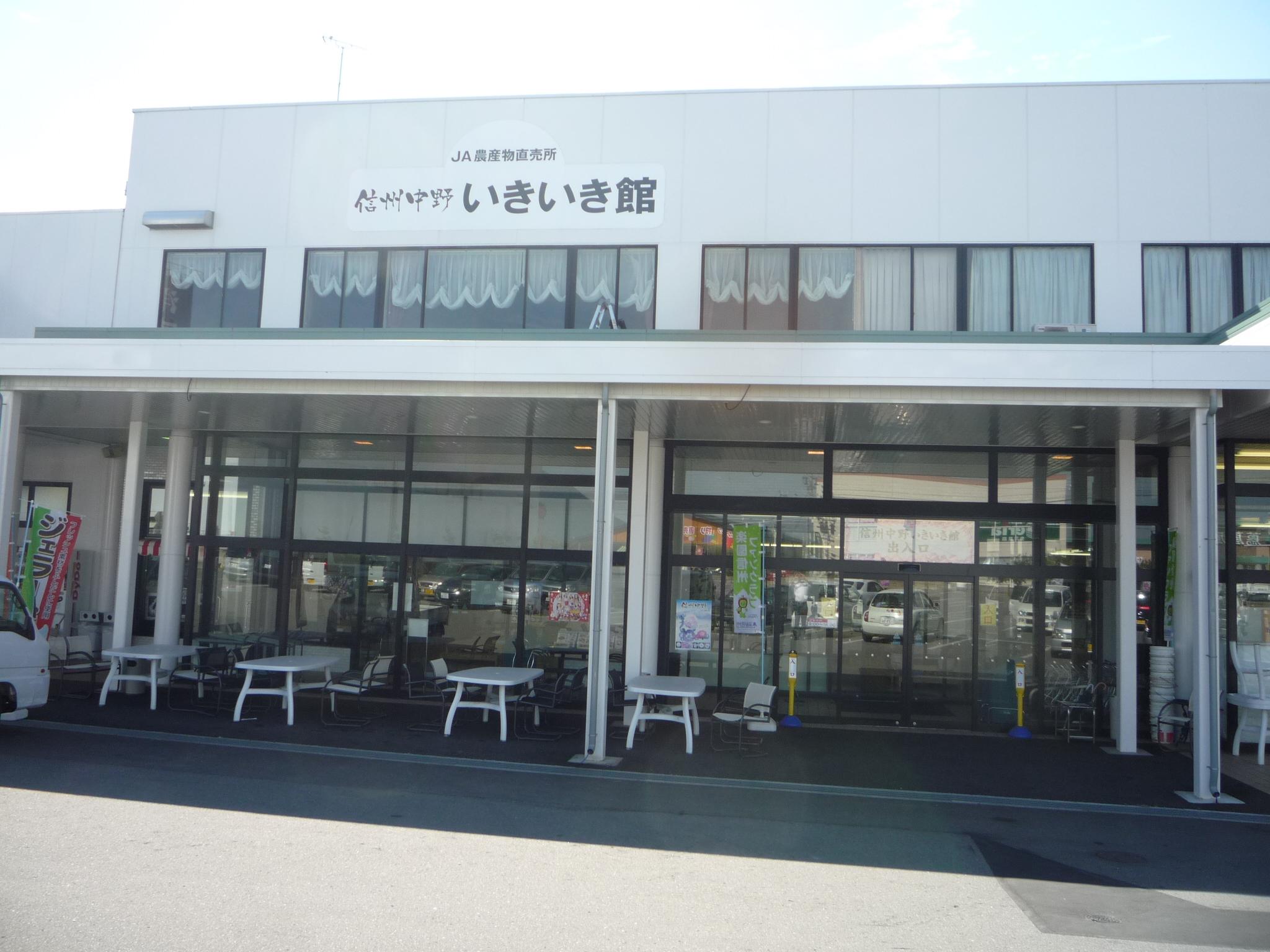 信州中野いきいき館