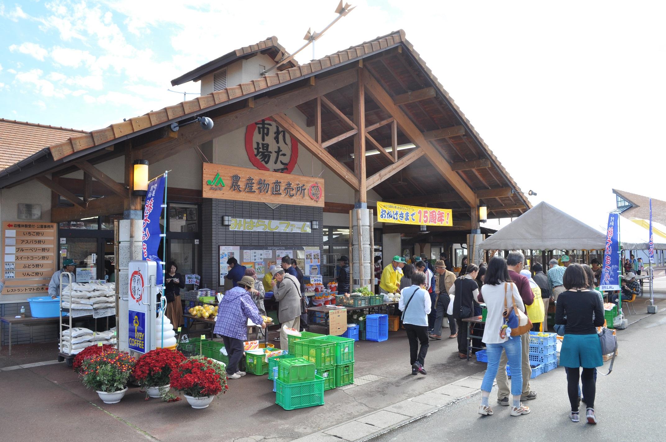 羽広農産物直売所 みはらしファームとれたて市場