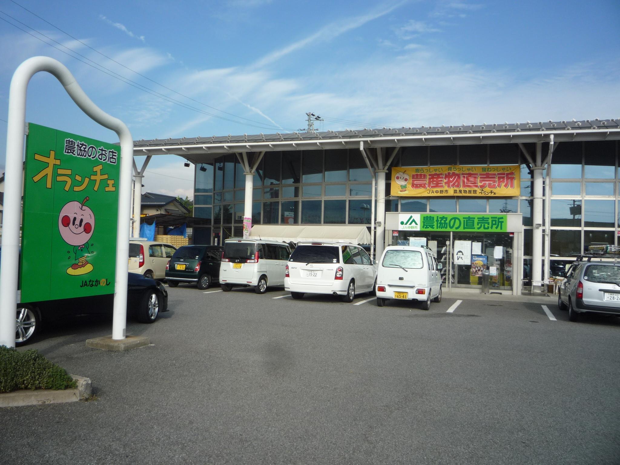 JA中野市農産物産館 オランチェ