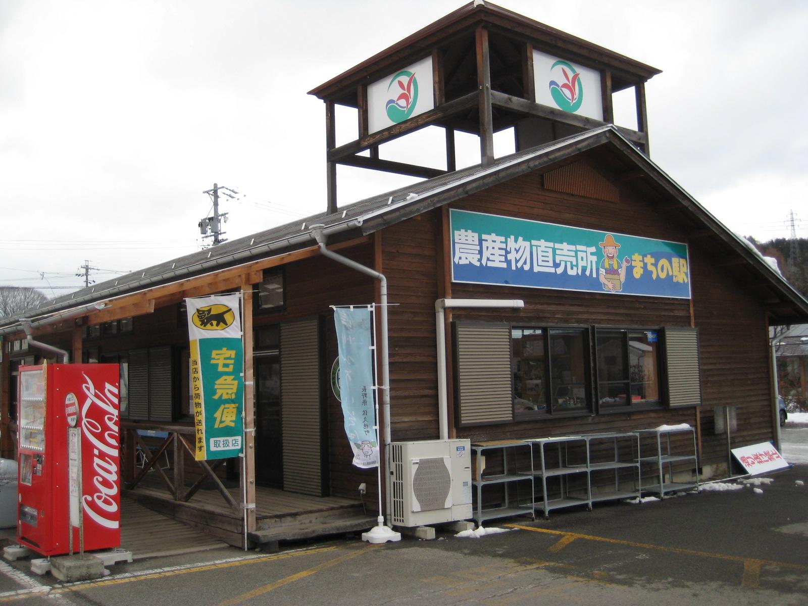 佐久穂町農産物直売所(町の駅)