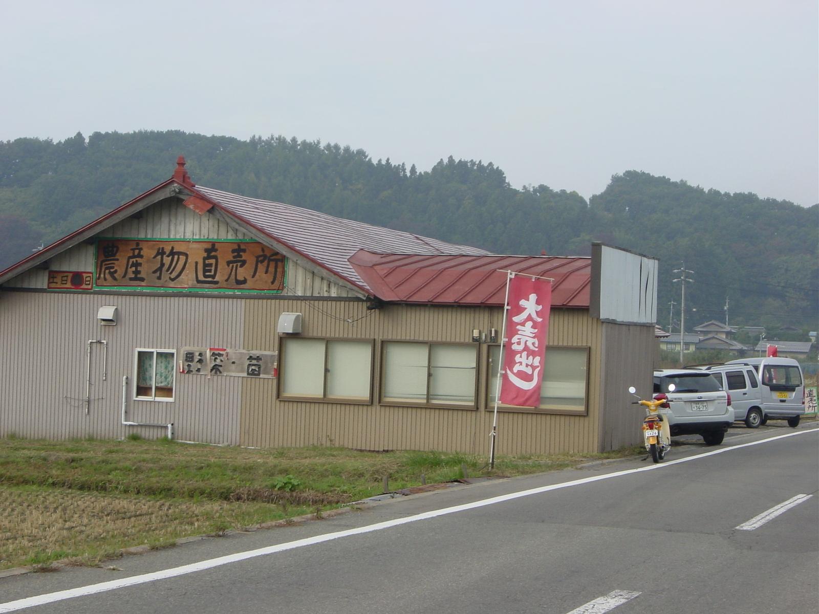 田麦農産物直売所