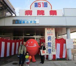 JA長野厚生連北信総合病院「病院祭」に参加しました