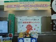 「夏は信州カレーで元気いっぱい大作戦」in栄村を開催しました!