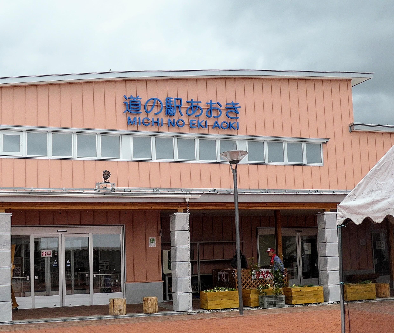 道の駅あおき 農産物直売所