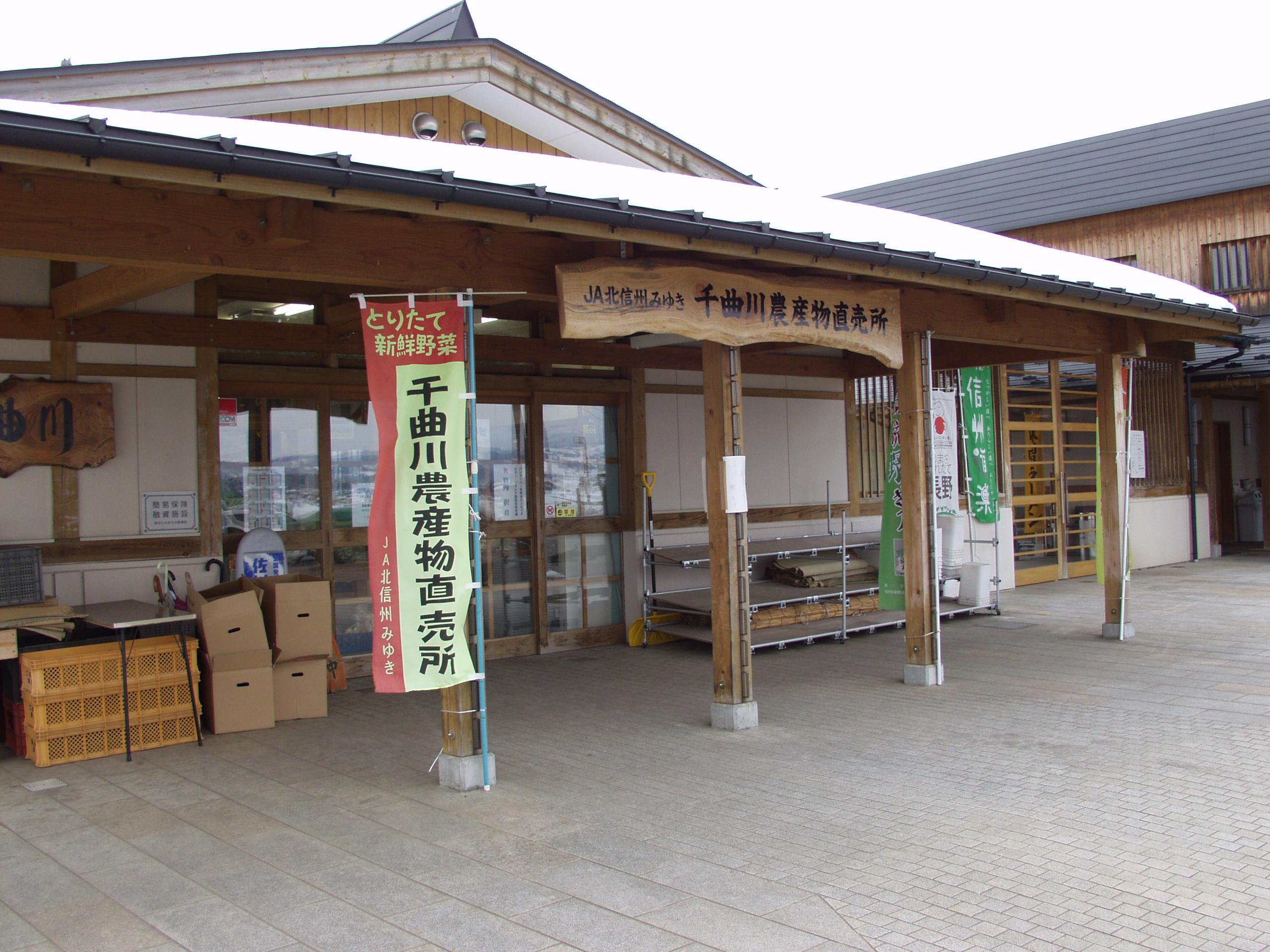 農産物直売所「千曲川」