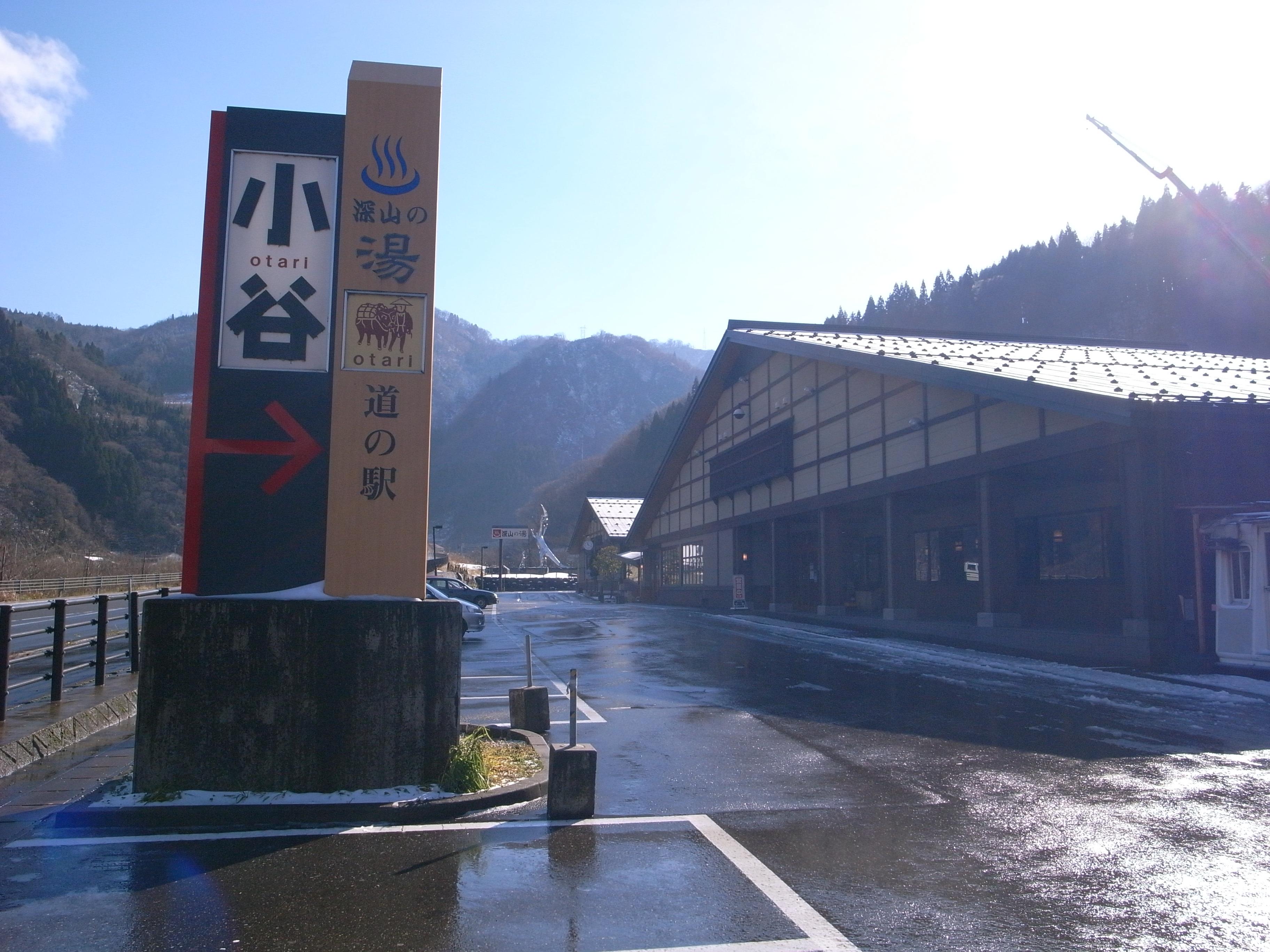 道の駅小谷