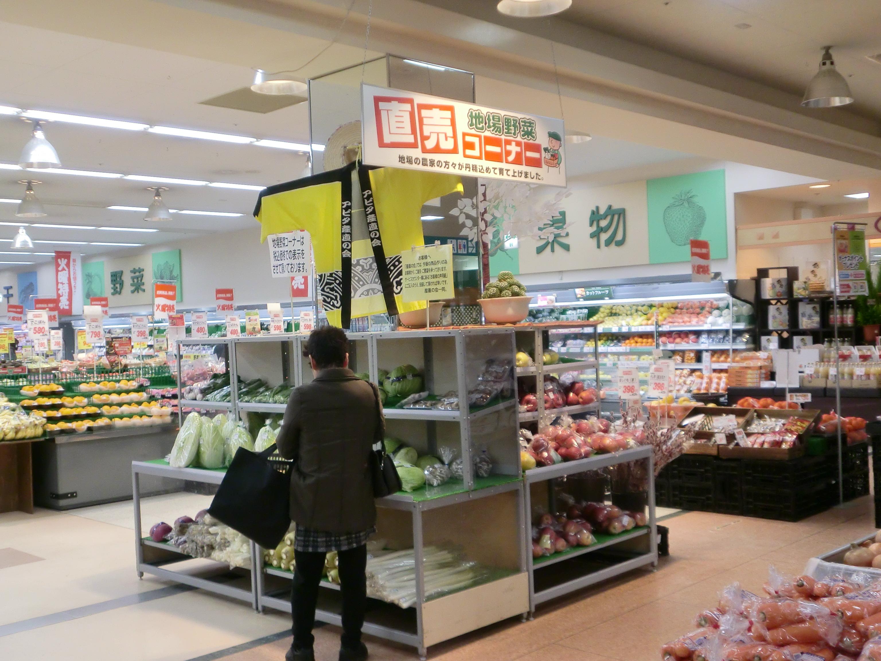 高森店内 地場野菜直売コーナー