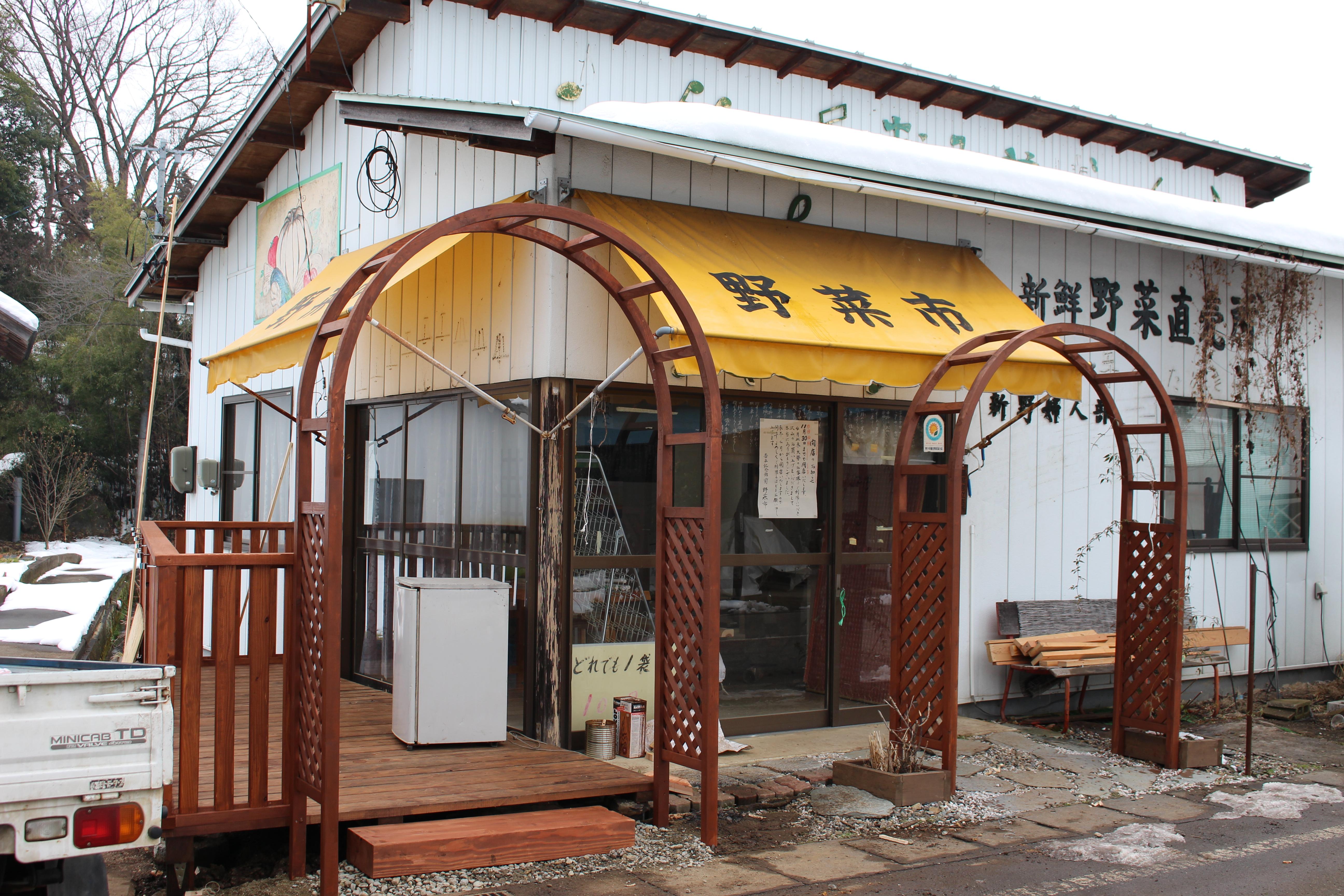 新野野菜直売所