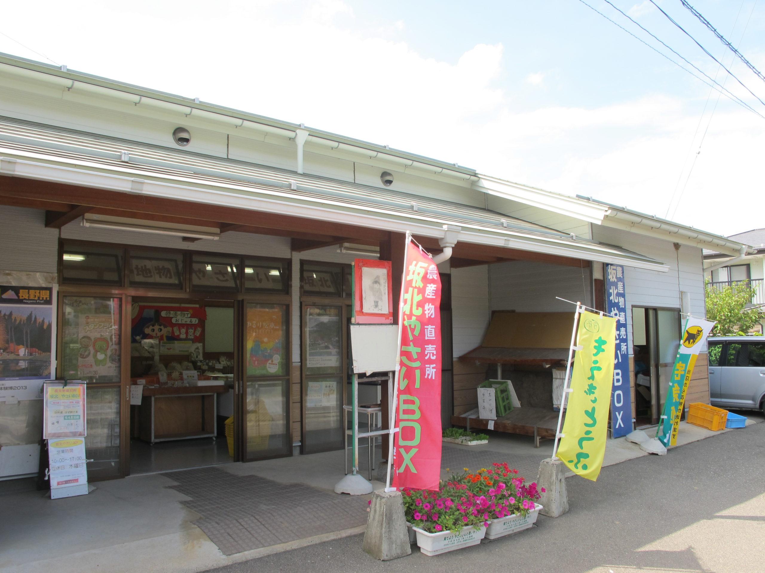 坂北やさいBOX(道の駅さかきた)