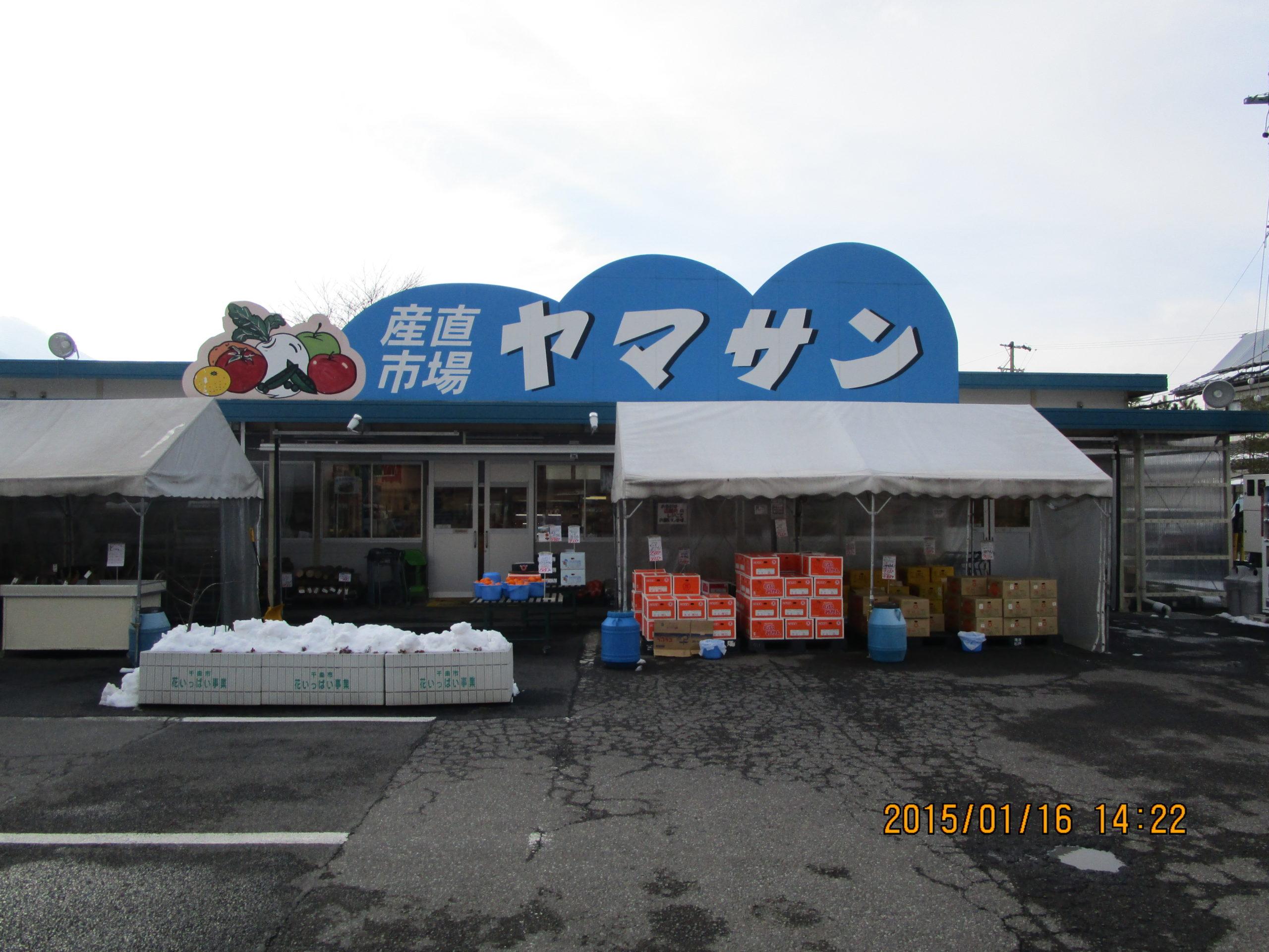 産直市場ヤマサン