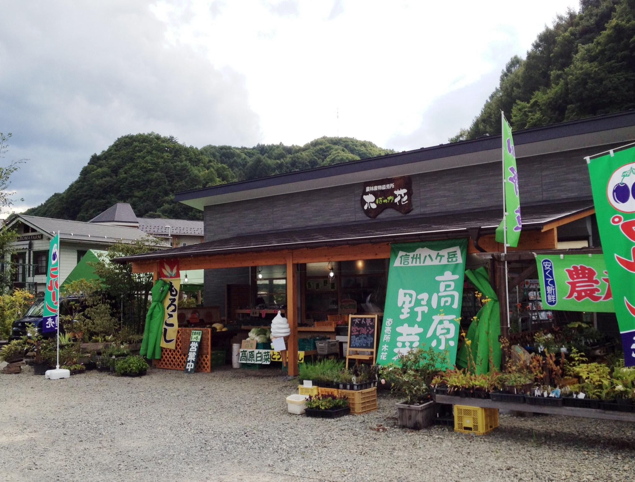 農林産物直売所 木花