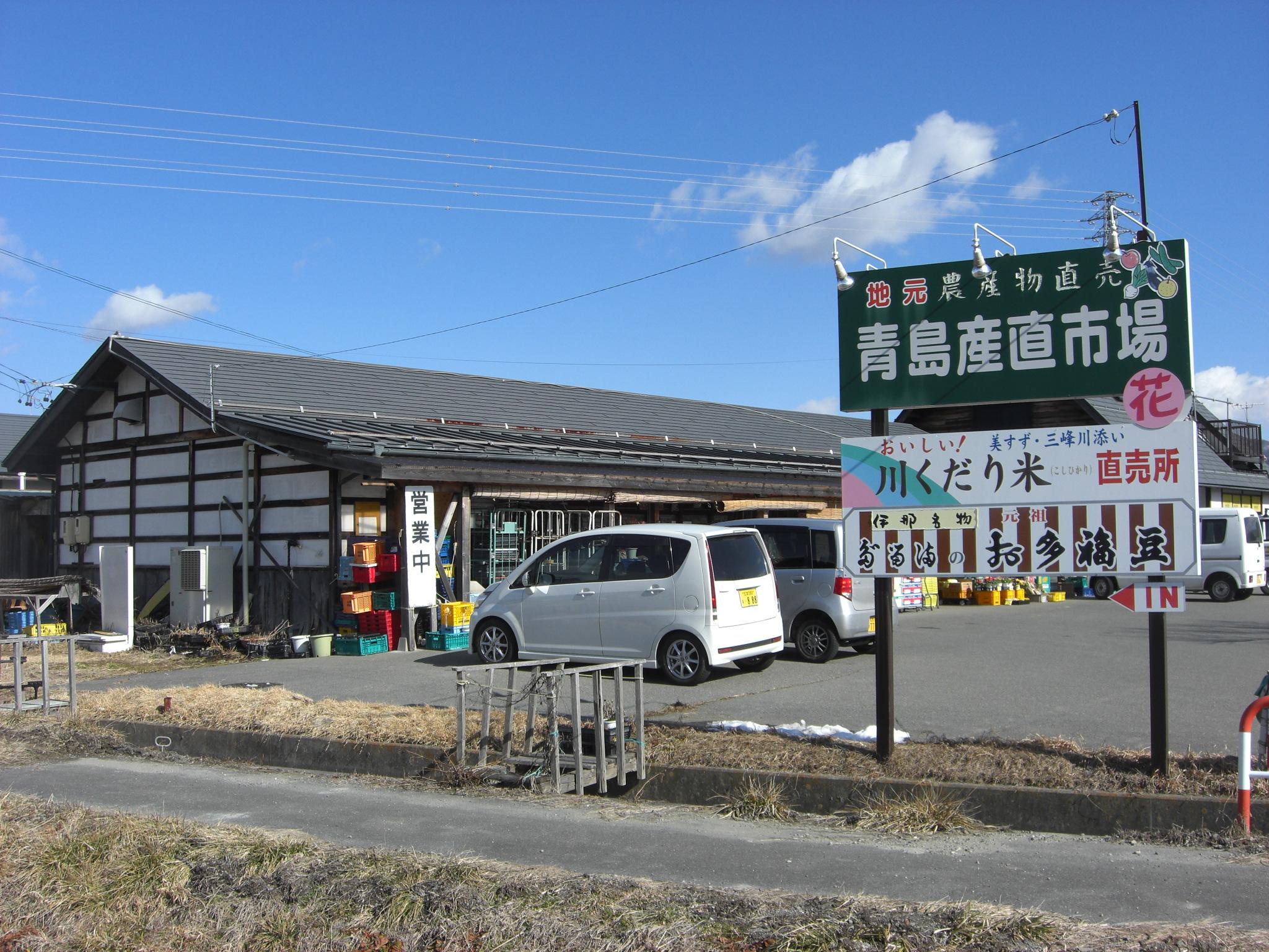 青島産直市場