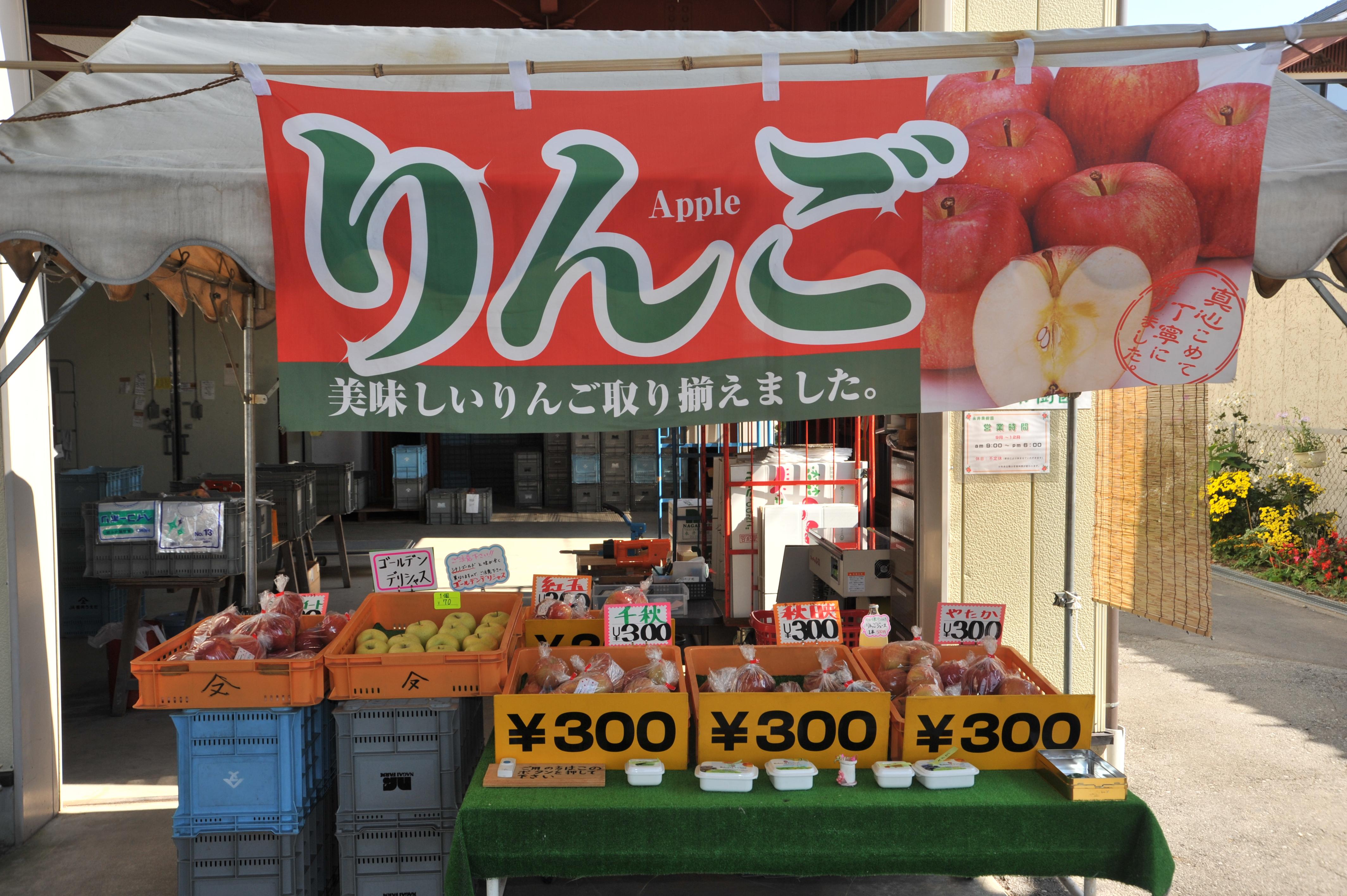 永井果樹園りんご直売所