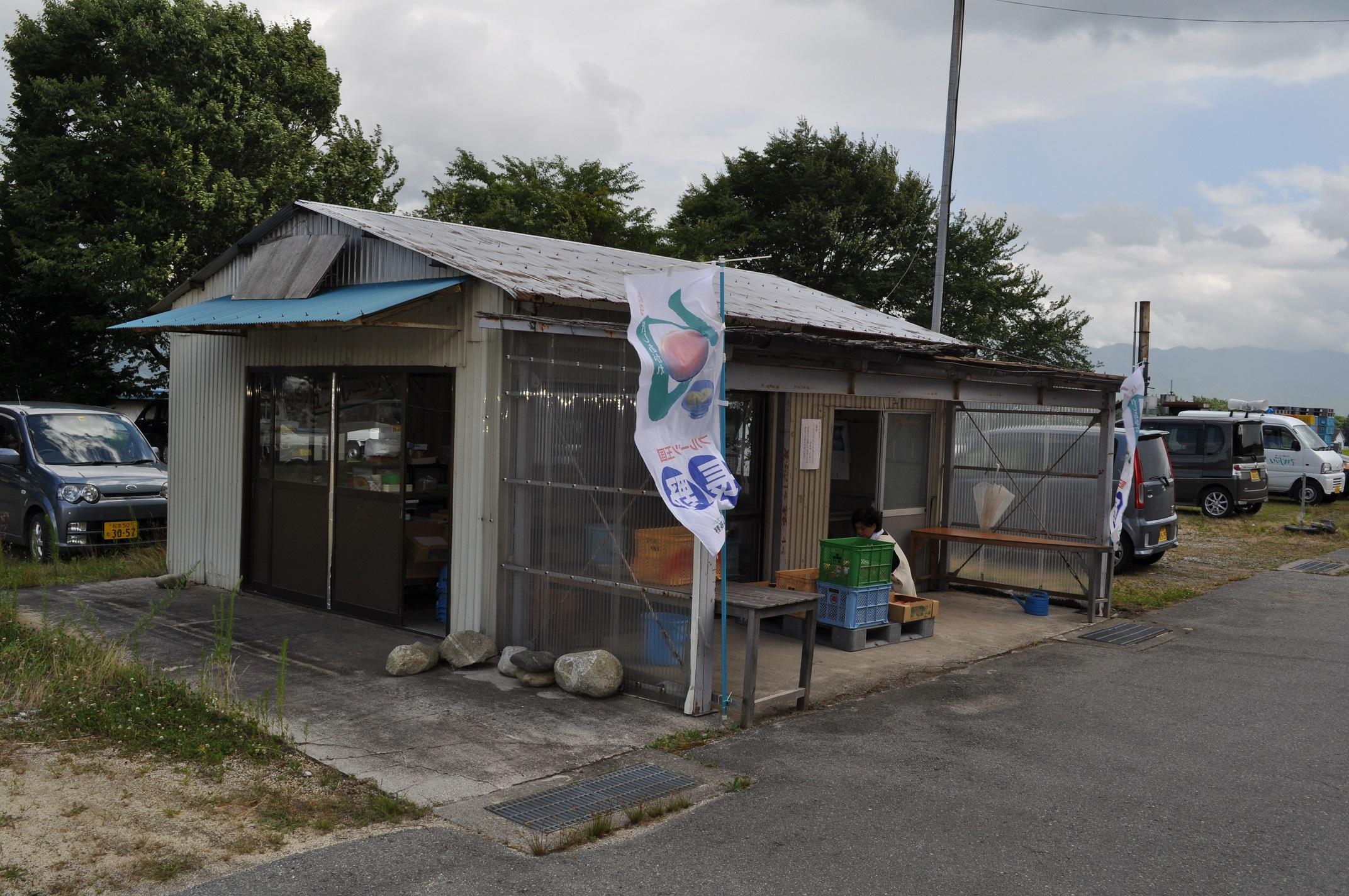 飯島果実選果場直売所