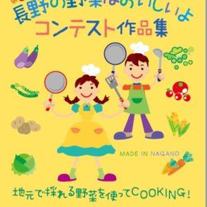 第9回長野の野菜はおいしいよコンテスト作品集が完成しました
