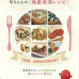 地産地消キャンペーン10周年記念事業 「地産地消レシピ」作品集ができました!