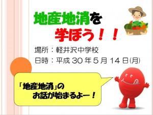 軽井沢中学校PP1