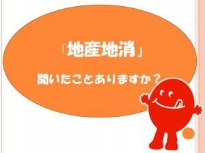 軽井沢中学校PP4