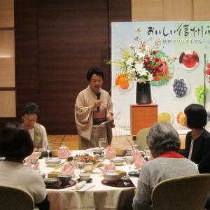 横山タカ子公使と味わう~「おいしい信州ふーど」の夕べ~を開催しました