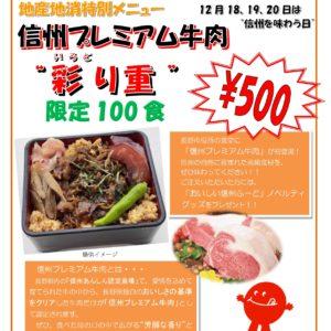 """【終了しました】長野市役所 食堂""""ししとう""""で「信州を味わう日」特別メニューが限定で登場します!"""
